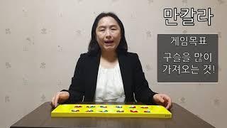【클릭! e방과후】 방학초, 오봉초 | 멘사보드게임 | 장순영 강사
