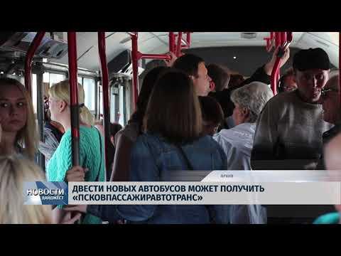 Новости Псков 17.02.2020 / Двести новых автобусов может получить «Псковпассажиравтотранс»