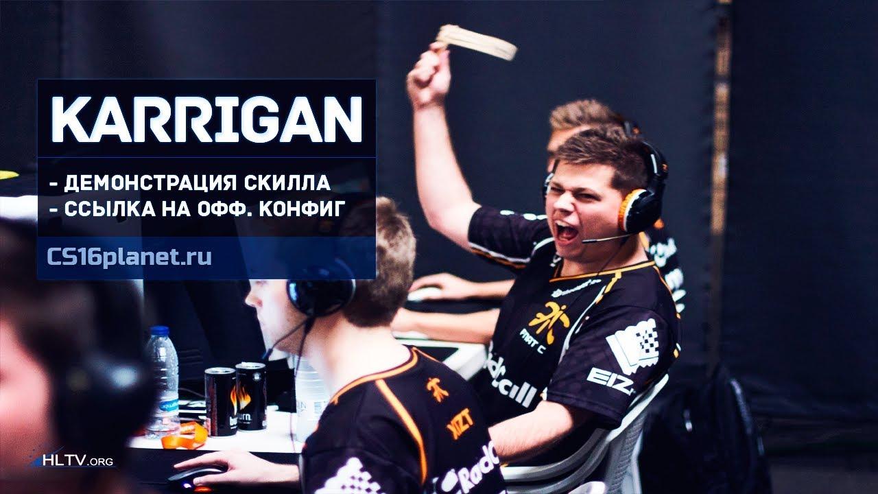Скачать Конфиг датчанина «karrigan» для CS 1.6