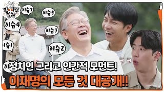 SBS 집사부일체 이재명편 선공개