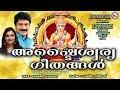 അഷ്ടൈശ്വര്യ ഗാനങ്ങൾ   Hindu Devotional Songs Malayalam  Devi Devotional Songs  HinduBhakthiGanangal
