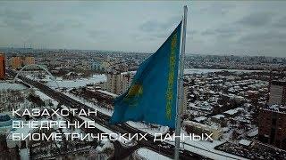 Биометрические данные. Цифровизация. Казахстан.