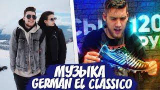 МУЗЫКА, КОТОРУЮ ИСПОЛЬЗУЕТ GERMAN EL CLASSICO #8