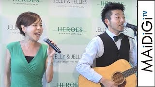 高橋真麻、「もしかしてだけど」替え歌で見事な歌唱 「JELLY&JELLIES フルーツ青汁ジュレ」発表会2
