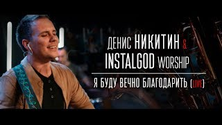 Денис Никитин & InstalGod worship - Я буду вечно благодарить.