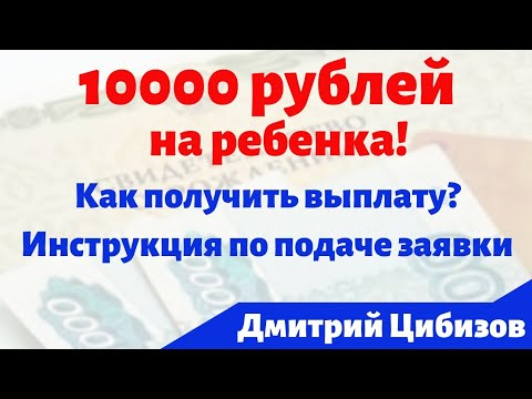 Как получить выплату 10000 рублей на ребенка? Кому положена и как подать заявление на выплату