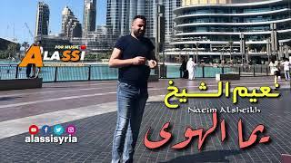 تحميل و مشاهدة Naeim Alsheikh - Yoma Alhawa / نعيم الشيخ - يما الهوى عذبني ودمر حالي MP3