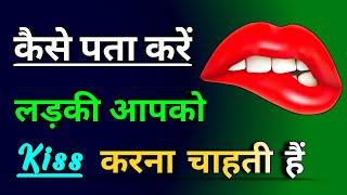 कैसे पता करें लड़की आपको Kiss करना चाहती है ? | how to know if a girl wants to kiss you