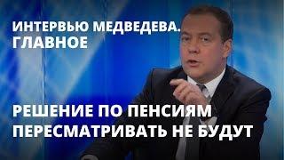 Пенсионную реформу пересматривать не будут. Интервью Медведева