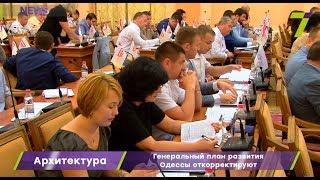 Генеральный план развития Одессы откорректируют