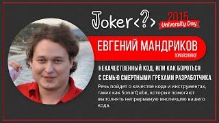 Евгений Мандриков — Некачественный код, или Как бороться с семью смертными грехами разработчика