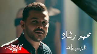Mohamed Rashad - Laa Basita   Music Video 2020   محمد رشاد - لا بسيطة تحميل MP3