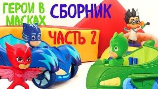 ГЕРОИ В МАСКАХ против злодеев! Видео с игрушками из мультиков!  Герои в Масках все серии! СБОРНИК!
