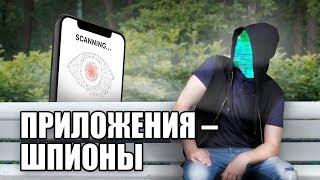 ПРИЛОЖЕНИЯ ШПИОНЯТ ЗА ТОБОЙ [netstalkers]