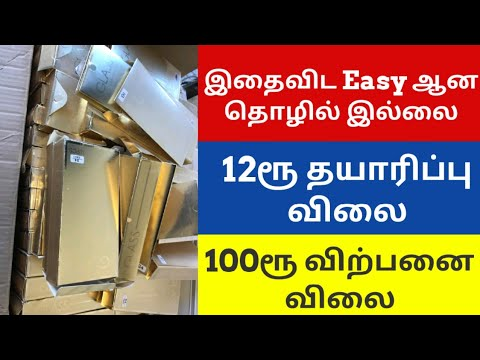 mp4 Small Business Ideas In Chennai 2019, download Small Business Ideas In Chennai 2019 video klip Small Business Ideas In Chennai 2019