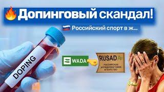 WADA отстранило Россию на 4 года. Рассказываем хронологию допинг-скандала простым языком.