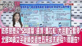 新!第32例活動足跡曝光!2/16-19曾搭捷運!火車!公車!【突發琪想】20200227