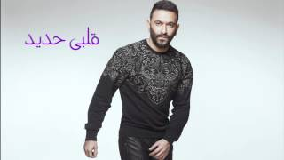 Karim Mohsen - Alby Haded | كريم محسن - قلبي حديد