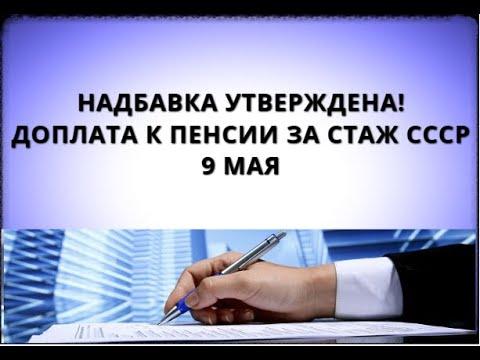 Надбавка утверждена! Доплата к пенсии за стаж СССР! 9 мая