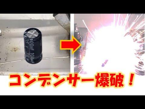 コンデンサー爆破実験(爆破63連発など)