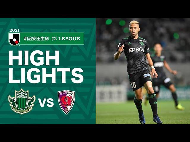 明治安田J2第25節<br> 2021.9.7 松本vs京都