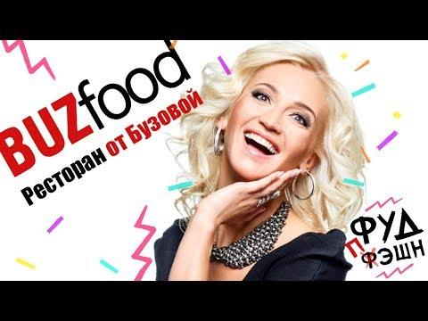 Ольга Бузова открыла ресторан BUZfood/ Бузову слушаю, у Бузовой кушаю.