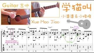 学猫叫 小潘潘 & 小峰峰 (吉他) Xue Mao Jiao (Guitar)