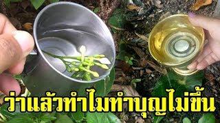 ใช้เพียงน้ำสะอาด 1 แก้ว ท่องให้ถูก บทกรวดน้ำให้เทวดาประจำตัว ทำแล้วชีวิตของจะเจอแต่เรื่องดีๆ!!