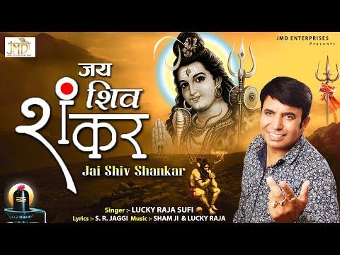 जय शिव शंकर भोले नाथ