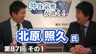 第87回① 北原照久氏:コレクター北原照久が語る!