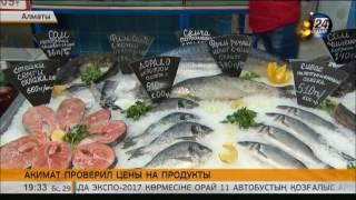 Аким Алматы проверил цены на продукты к новогоднему столу