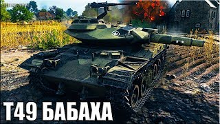 Т49 нагибает на ФУГАСАХ 🌟 БАБАХА 🌟 World of Tanks лучший бой на лт T49 (9 уровень)