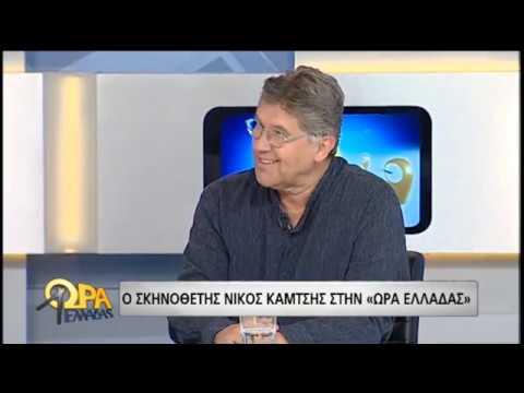 Ο Νίκος Καμτσής για τους πρόσφυγες και την τέχνη   03/07/2019   ΕΡΤ