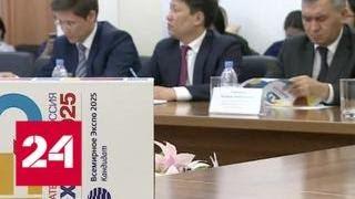 """Технологии для счастья: в Астане презентовали российскую заявку на проведение """"ЭКСПО-2025"""" - Росси…"""