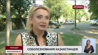 Казахстанцы выражают соболезнования в связи с трагической гибелью Дениса Тена