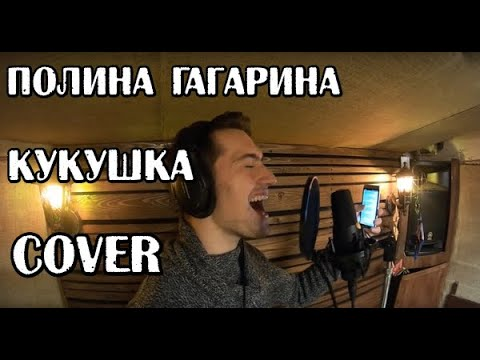 Александр Крылов - Кукушка (Полина Гагарина cover)