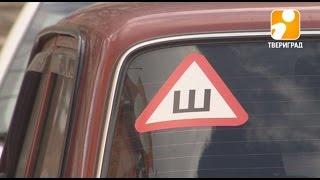 Автовладельцев штрафуют за отсутствие знака Шипы. 2017-04-06