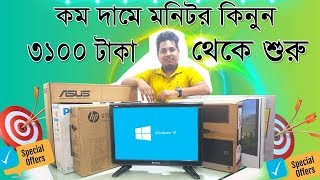 Monitor Price 2018 In BD ।। Buy HP / Samsung/Dell / LG Gaming Monitor At Wholesales Price।Mehedi 360