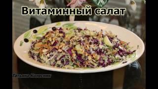 Салат Весенний быстрого приготовления за 5 -7 минут из 2 видов капусты