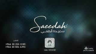 تحميل اغاني #سعيده البقمي صابني ياهلي MP3