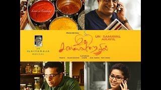 Un Samayal Arayil Theatrical Trailer
