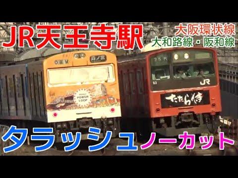 次々と電車が来る平日夕ラッシュのJR天王寺駅1時間ノーカット! 大阪環状線・大和路線・阪和線 103系など
