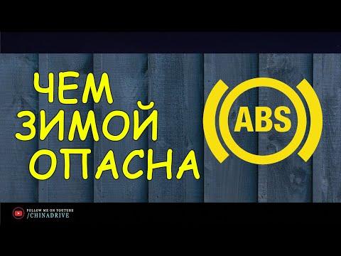 Чем Зимой Опасна Антиблокировочная Система Тормозов (ABS)