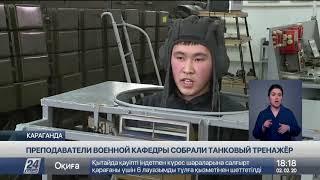 Танковый тренажёр создали своими силами карагандинские преподаватели