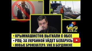 Крымнашистов выгнали из ОБСЕ •РПЦ: за Украиной уйдет Беларусь •Новые бронекатера в Бердянске