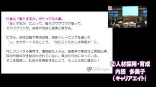 【人材採用・育成】研修及び衣裳接客トレーニング
