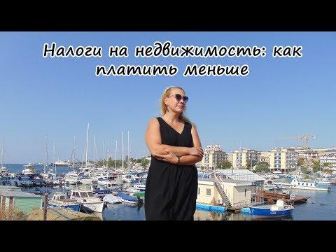В Крым на ПМЖ: как платить меньше налогов на недвижимость в Севастополе