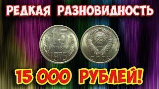 Стоимость редких монет. Как распознать дорогие монеты СССР, достоинством 15 копеек 1975 года