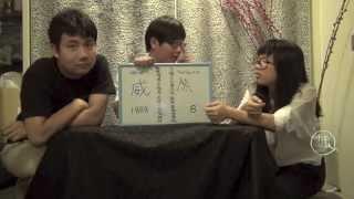 千字緣 - 第四集 : 測姻緣 / 測字教學及解答觀眾問題