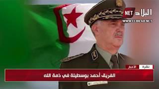 وفاة قائد الدرك الوطني السابق الفريق أحمد بوسطيلة